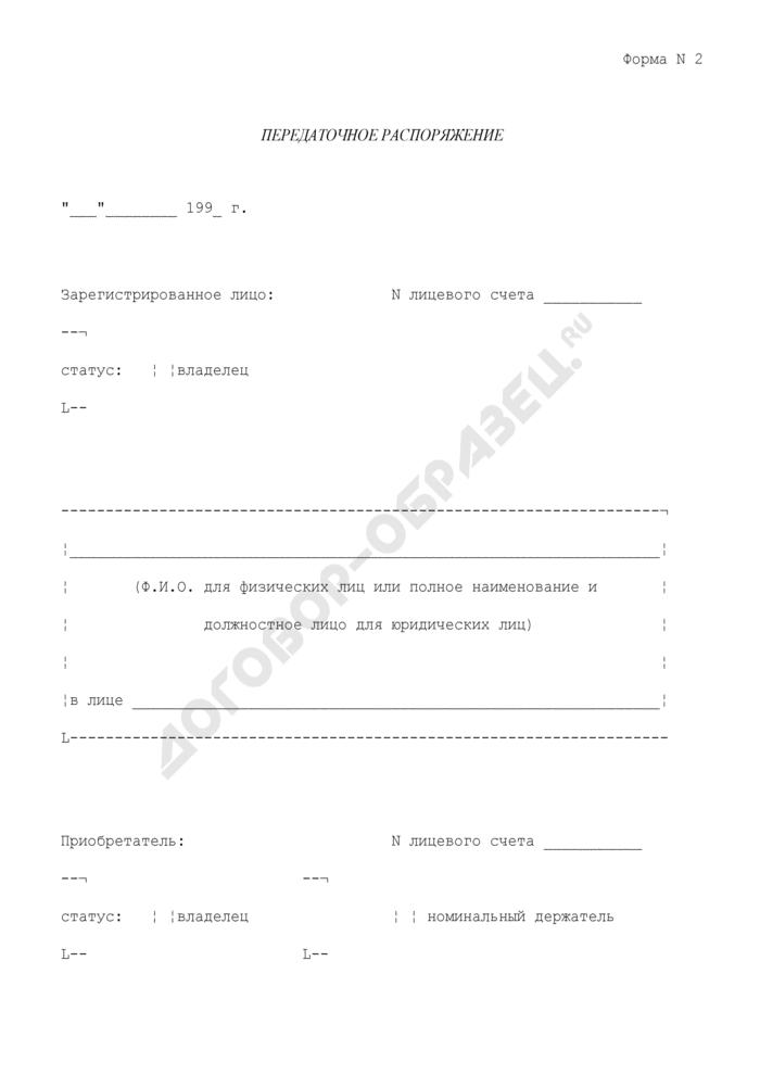 Передаточное распоряжение. Форма N 2. Страница 1