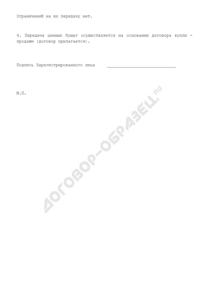 Передаточное распоряжение. Форма N 2. Страница 3