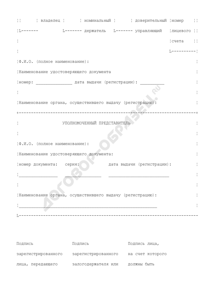 Передаточное распоряжение для передачи ценных бумаг на хранение в депозитарий. Страница 3