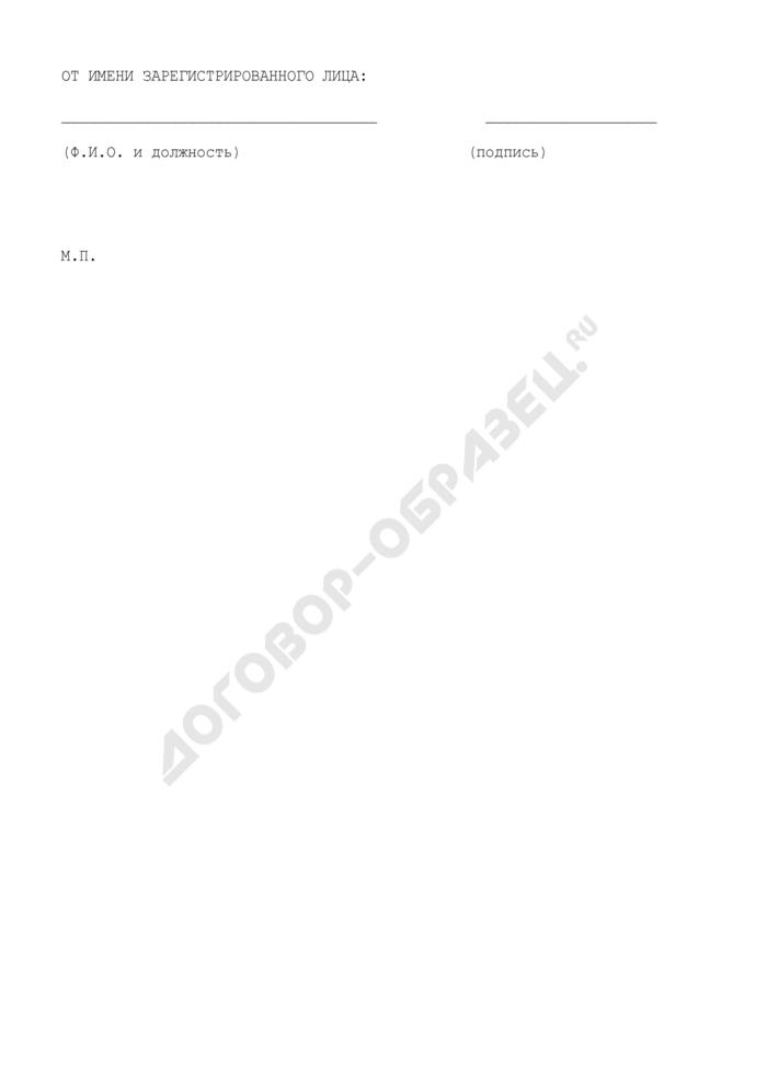 Передаточное распоряжение на перерегистрацию ценных бумаг акционерного общества (регистратора) атомного энергопромышленного комплекса, находящихся в собственности Российской Федерации. Страница 3