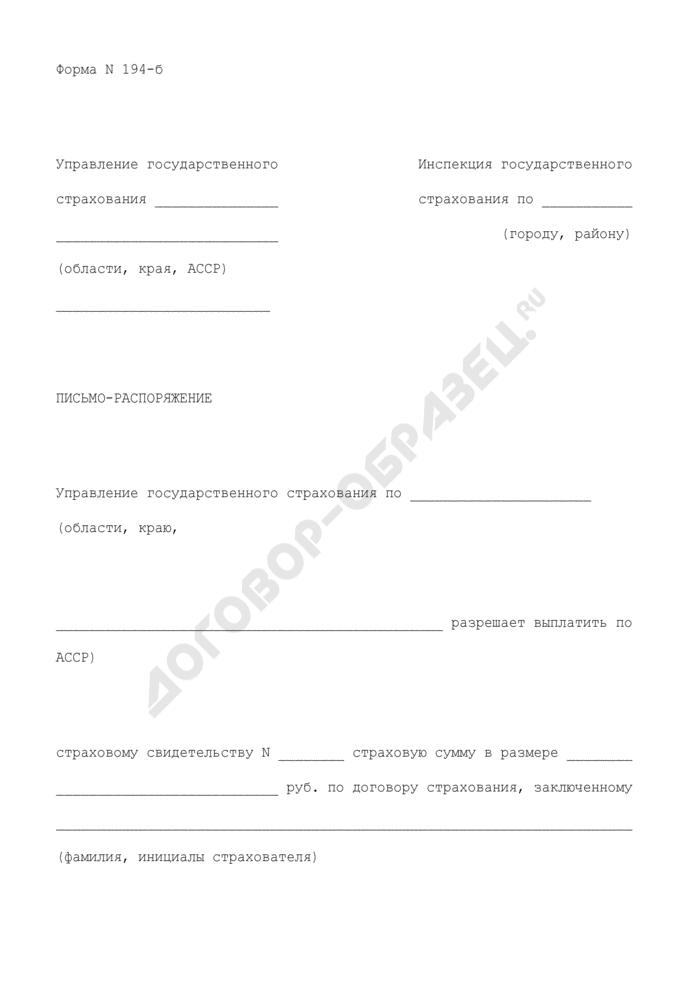 Письмо-распоряжение на выплату страховой суммы по страхованию к бракосочетанию. Форма N 194-Б. Страница 1
