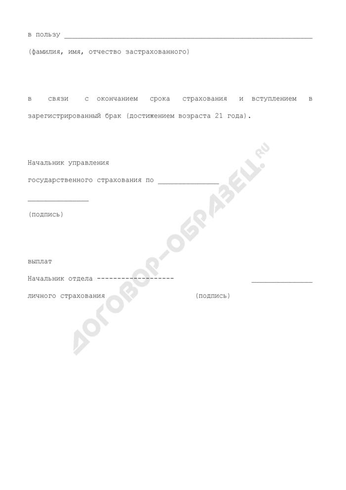 Письмо-распоряжение на выплату страховой суммы по страхованию к бракосочетанию. Форма N 194-Б. Страница 2