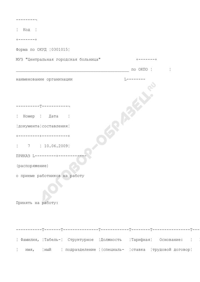 Приказ (распоряжение) о приеме работников на работу. Унифицированная форма N Т-1а (пример заполнения). Страница 1