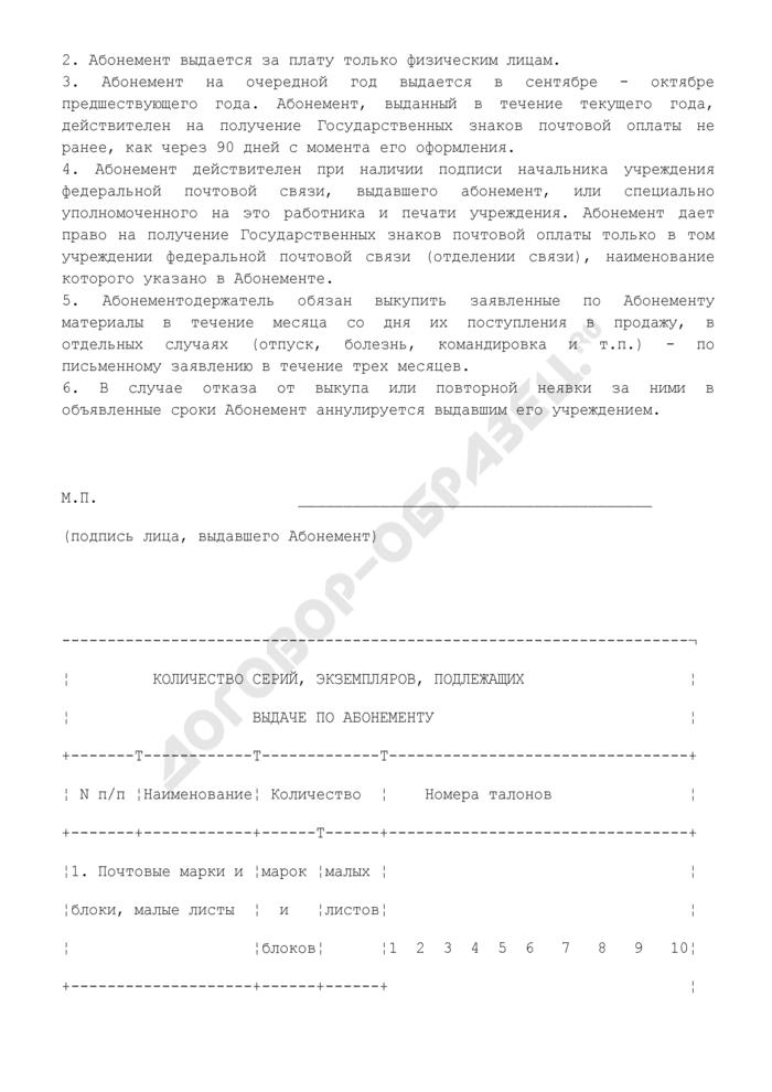 Абонемент на получение государственных знаков почтовой оплаты (для физических лиц). Страница 2