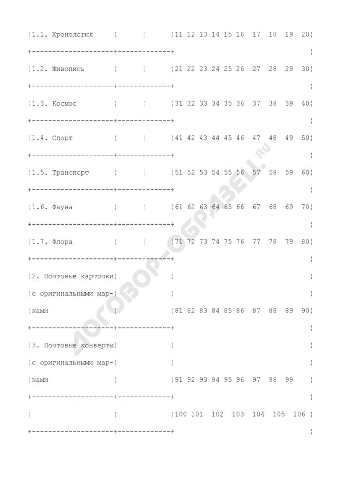 Абонемент на получение государственных знаков почтовой оплаты (для физических лиц). Страница 3