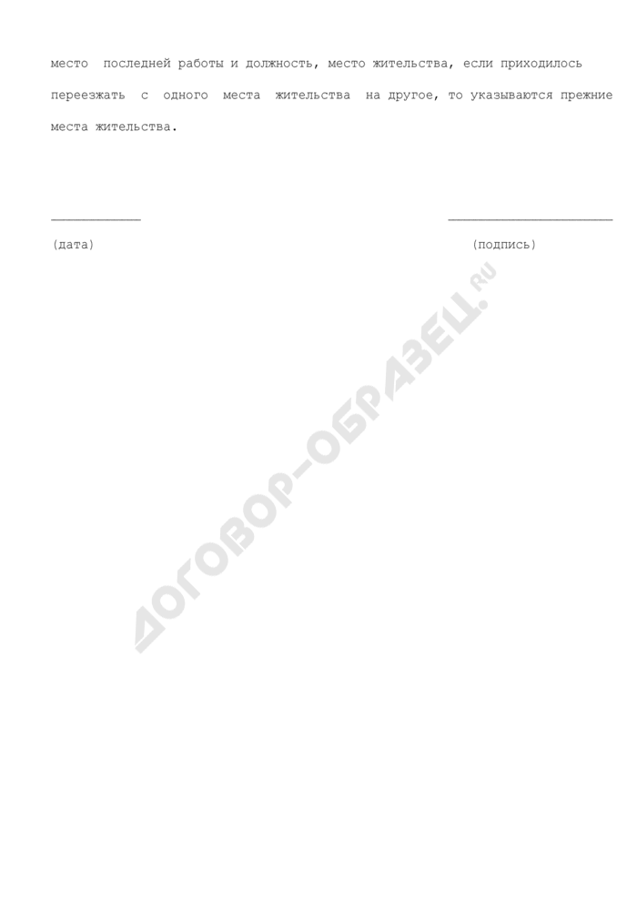 Автобиография кандидата на службу (работу) в органы внутренних дел Российской Федерации. Страница 2