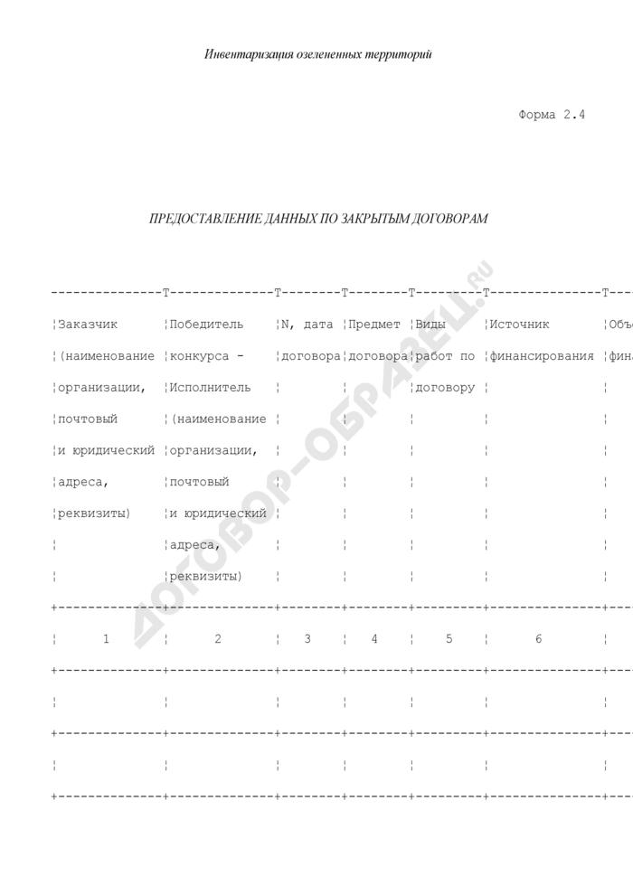 Инвентаризация озелененных территорий. Предоставление данных по закрытым договорам. Форма N 2.4. Страница 1