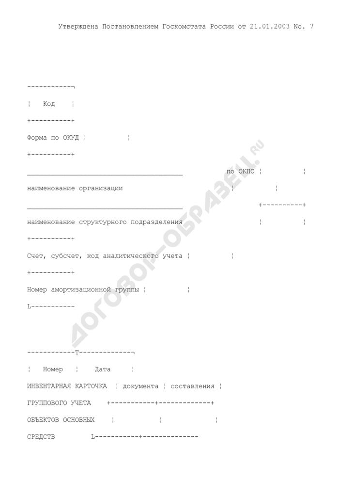 Инвентарная карточка группового учета объектов основных средств. Унифицированная форма N ОС-6а. Страница 1