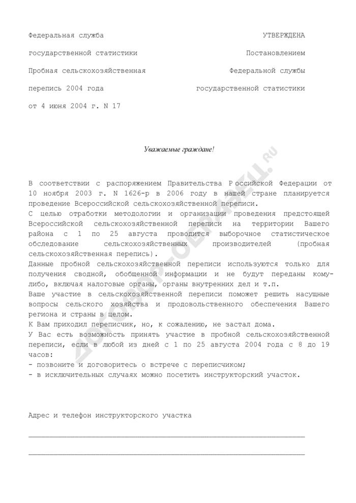 Информационное письмо о принятии участия в пробной сельскохозяйственной переписи. Страница 1