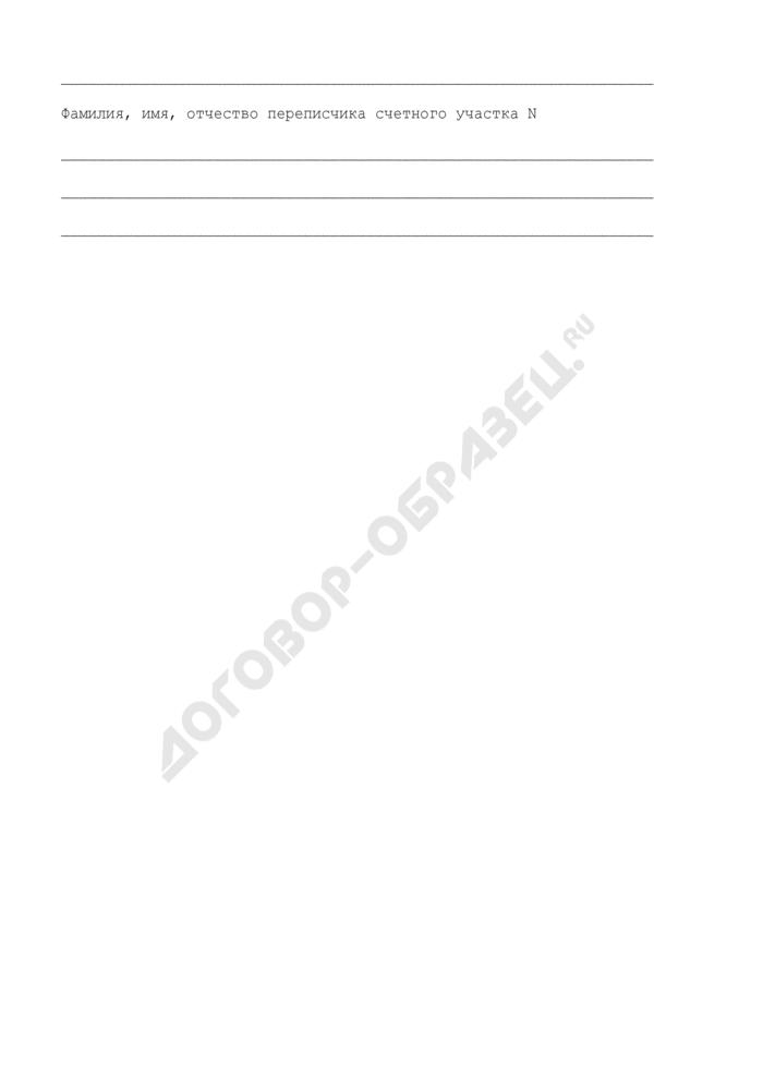 Информационное письмо о принятии участия в пробной сельскохозяйственной переписи. Страница 2