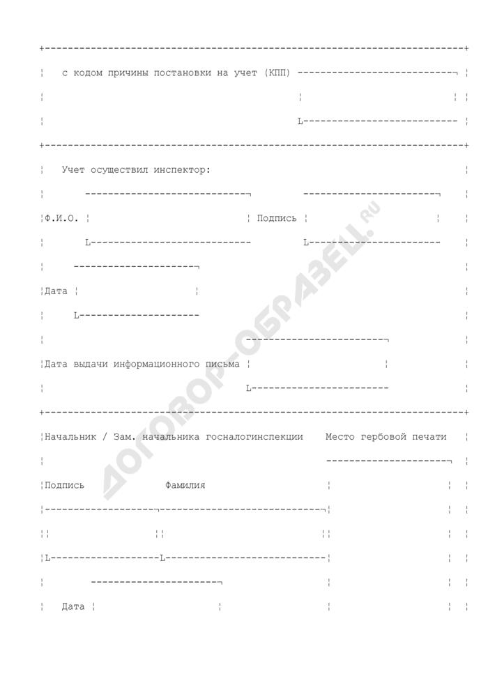 Информационное письмо об учете в налоговом органе отделения иностранной организации. Форма N 2201И(2000). Страница 3