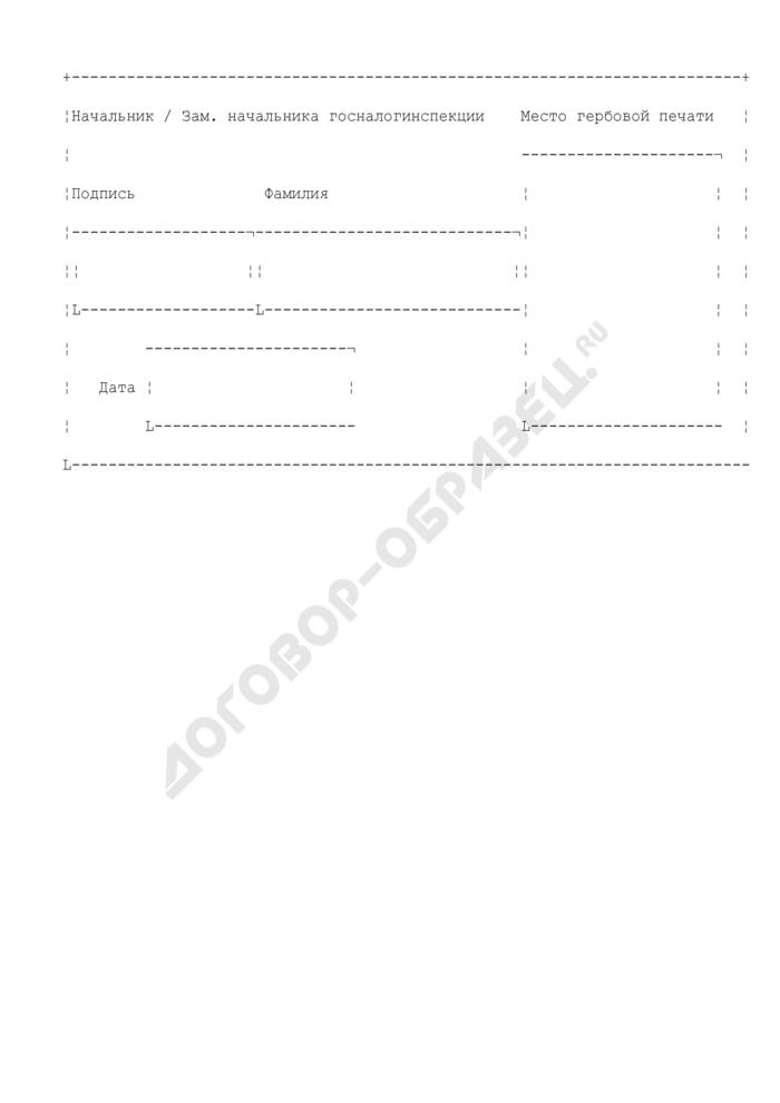 Информационное письмо о снятии с учета в налоговом органе. Форма N 2203ИМД(2000). Страница 3