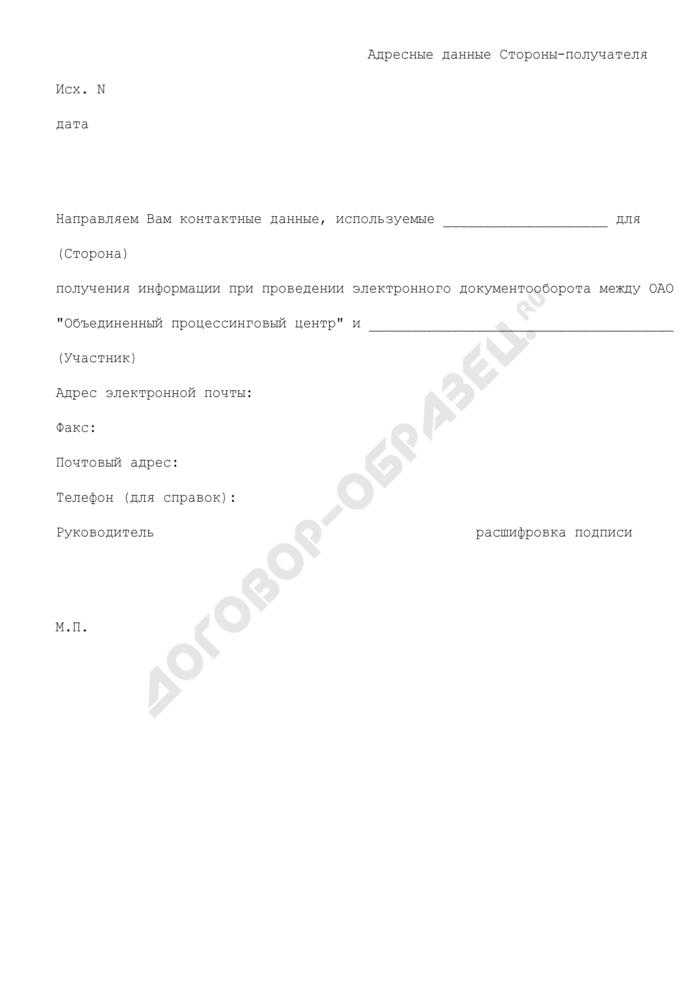 Информационное письмо при передаче электронных документов (данных) между транспортными организациями, осуществляющими на территории Московской области перевозки пассажиров транспортом общего пользования, оборудованным автоматизированной системой контроля оплаты проезда. Страница 1