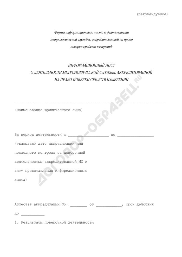 Информационный лист о деятельности метрологической службы, аккредитованной на право поверки средств измерений (рекомендуемая форма). Страница 1