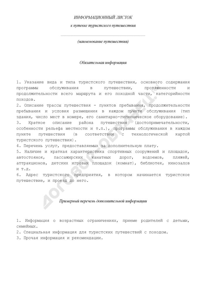 Информационный листок к путевке туристского путешествия (обязательная информация). Страница 1