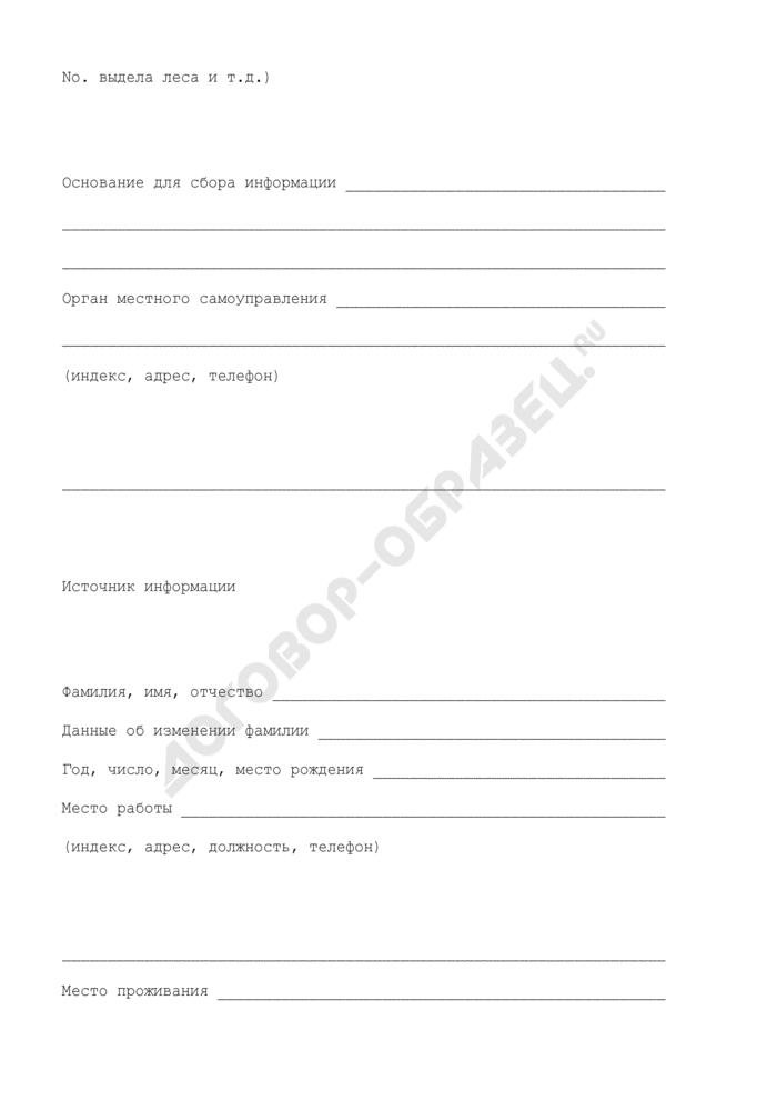 Информационный лист о месте гибели, захоронения и предположительной принадлежности военнослужащих, жертв войны. Страница 2