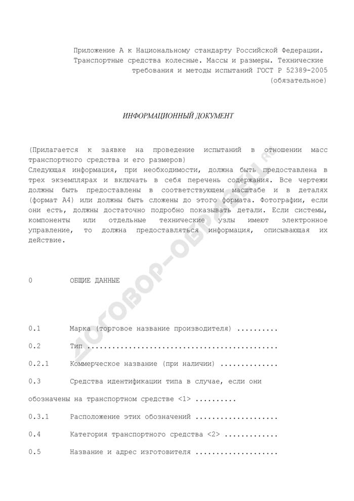 Информационный документ на проведение испытаний в отношении масс транспортного средства и его размеров. Страница 1