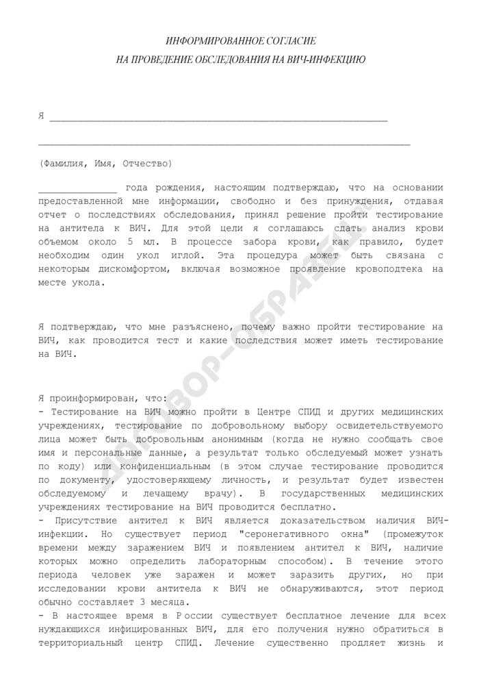 Информированное согласие на проведение обследования на ВИЧ-инфекцию. Страница 1
