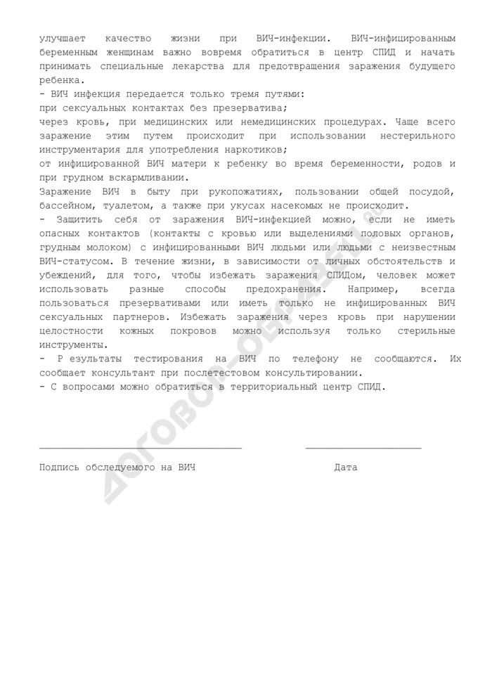 Информированное согласие на проведение обследования на ВИЧ-инфекцию. Страница 2