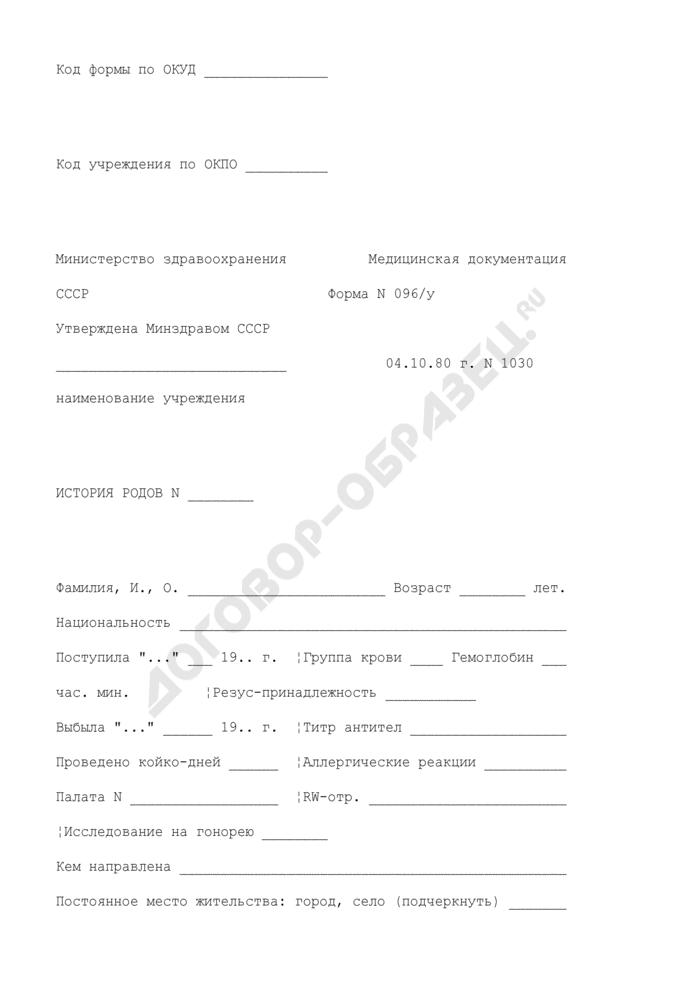 История родов. Форма N 096/у. Страница 1