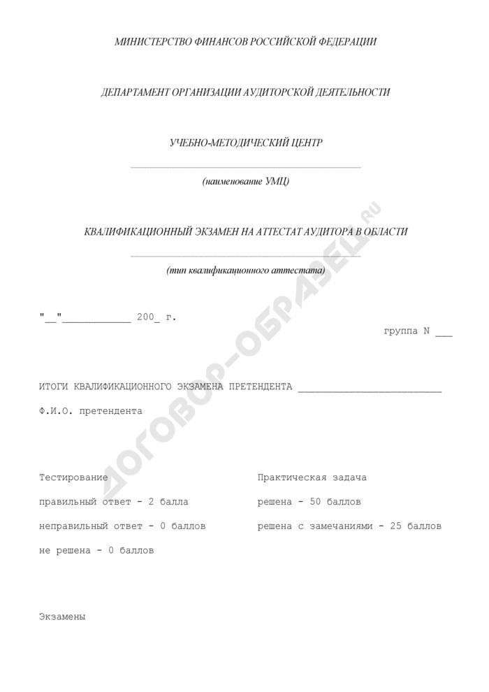 Итоги квалификационного экзамена претендента. Страница 1