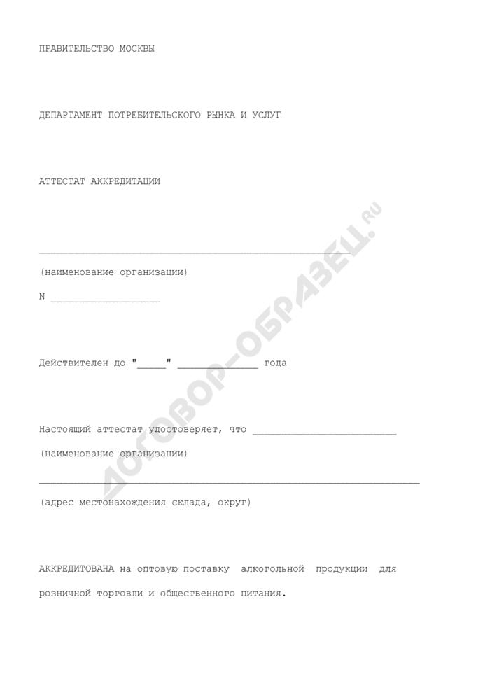 Аттестат аккредитации на право оптовой поставки алкогольной продукции в предприятия розничной торговли и общественного питания. Страница 1