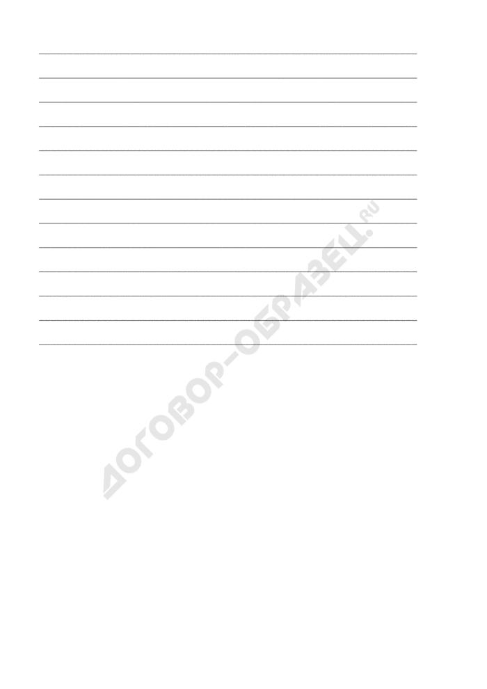 Итоговый документ публичных слушаний, назначенных решением Совета депутатов г. Котельники Московской области. Страница 3