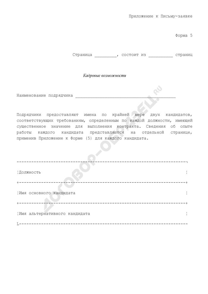 Кадровые возможности (Приложение к письму-заявке на участие в предварительном квалификационном отборе подрядчиков для последующего участия в торгах (конкурсе)). Форма N 5. Страница 1