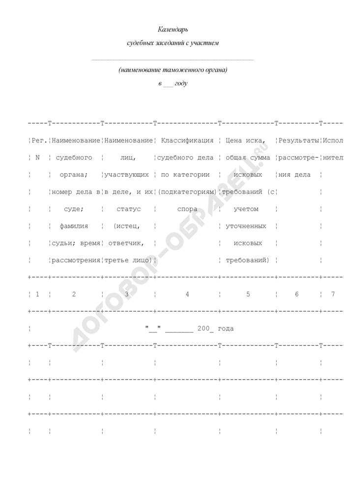 Календарь судебных заседаний по судебным делам с участием таможенного органа. Страница 1