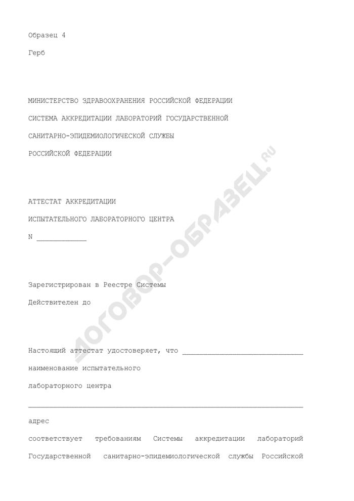 Аттестат аккредитации центра аккредитации (испытательного лабораторного центра) Госсанэпиднадзора (образец 4). Страница 1