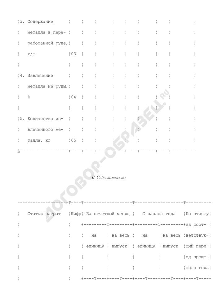 Калькуляция на переработку руд драгметаллов и алмазов на обогатительной фабрике. Страница 2