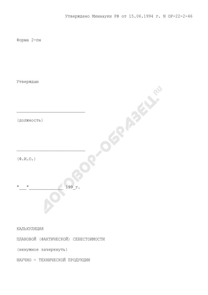 Калькуляция плановой (фактической) себестоимости научно-технической продукции. Форма N 2-пн. Страница 1