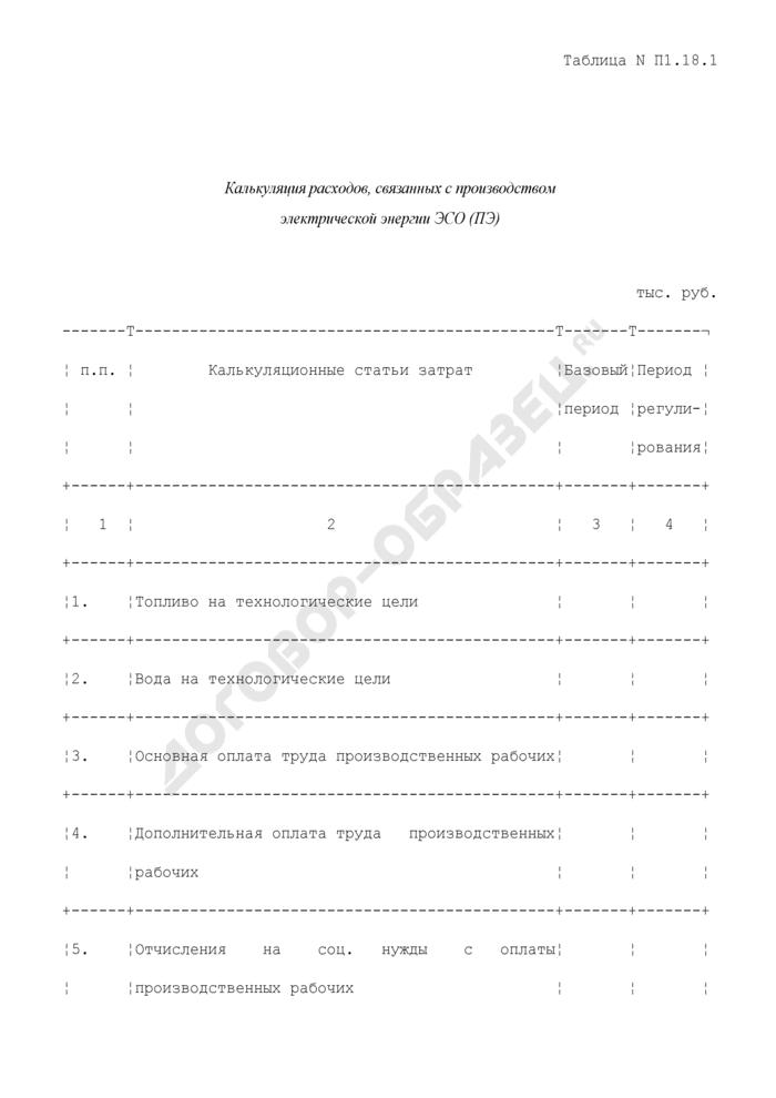Калькуляция расходов, связанных с производством электрической энергии энергоснабжающей организации (производителя электроэнергии) (таблица N П1.18.1). Страница 1