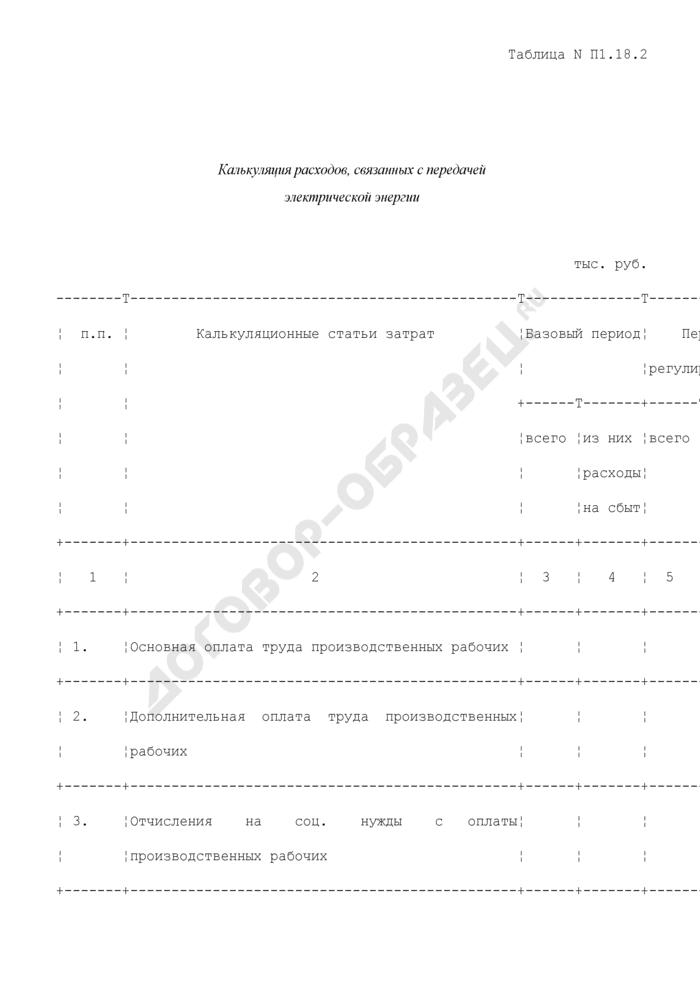 Калькуляция расходов, связанных с передачей электрической энергии (таблица N П1.18.2). Страница 1