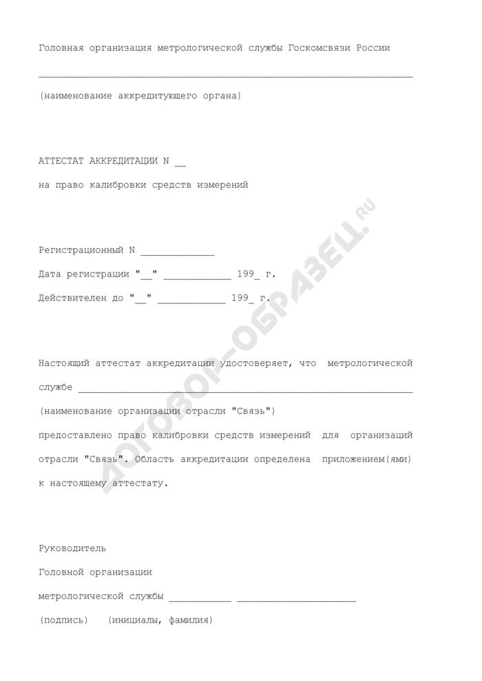 Аттестат аккредитации на право калибровки средств измерений. Страница 1