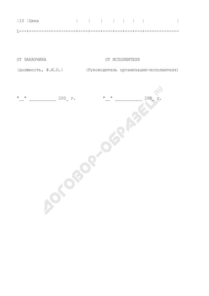 Калькуляция фактических затрат по государственному контракту на выполнение научно-исследовательской (опытно-конструкторской) работы. Страница 3