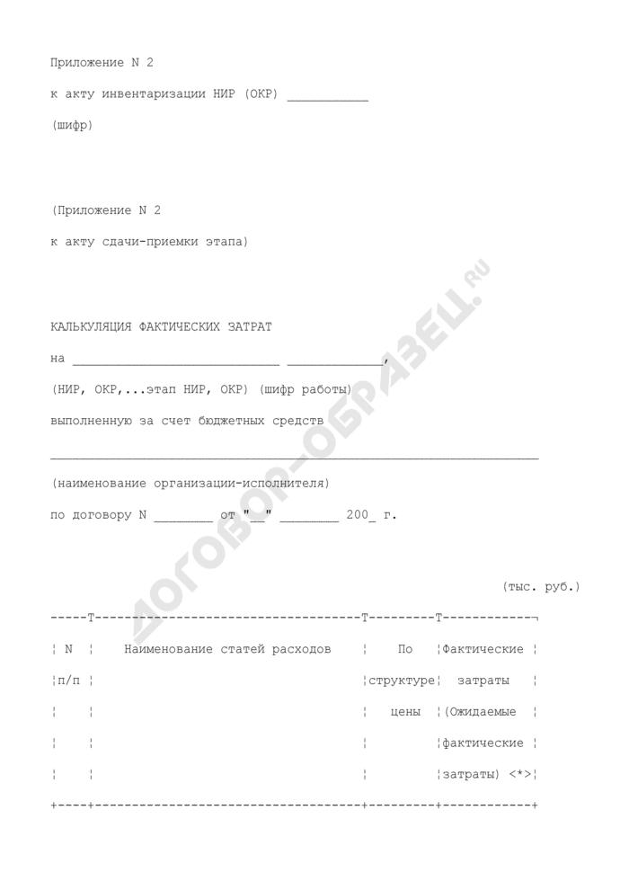 Калькуляция фактических затрат (приложение к акту инвентаризации результатов научно-исследовательской, опытно-конструкторской работы). Страница 1