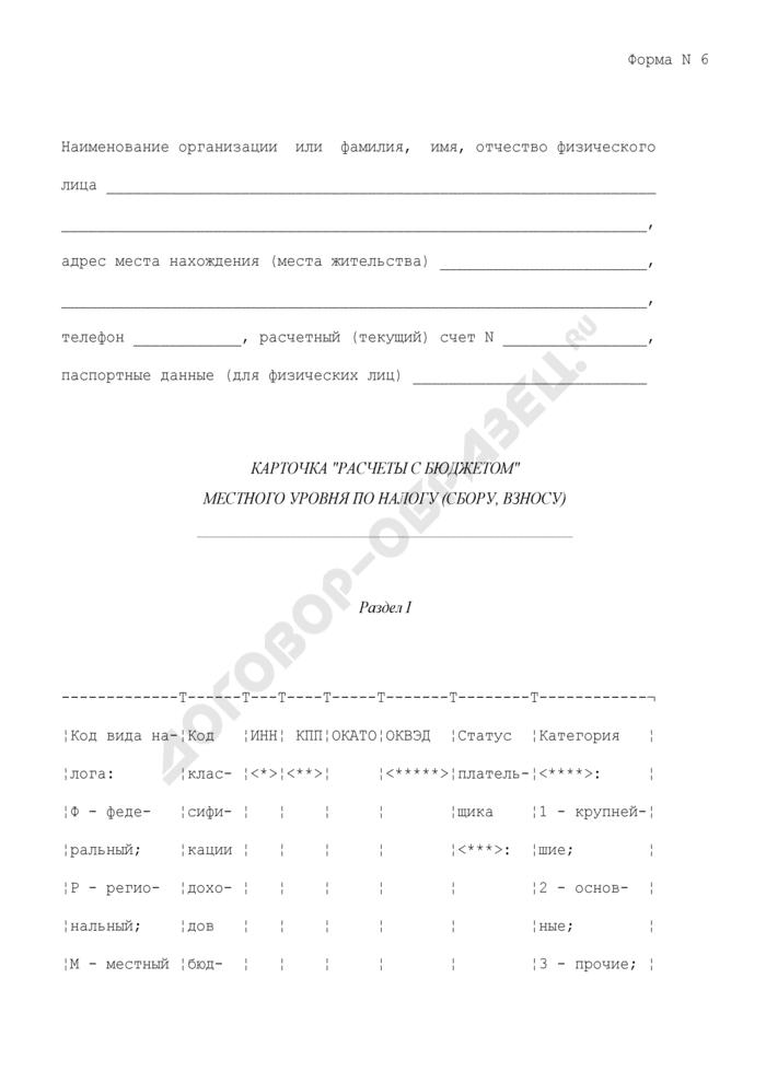 """Карточка """"Расчеты с бюджетом"""" местного уровня по налогу (сбору, взносу). Форма N 6. Страница 1"""