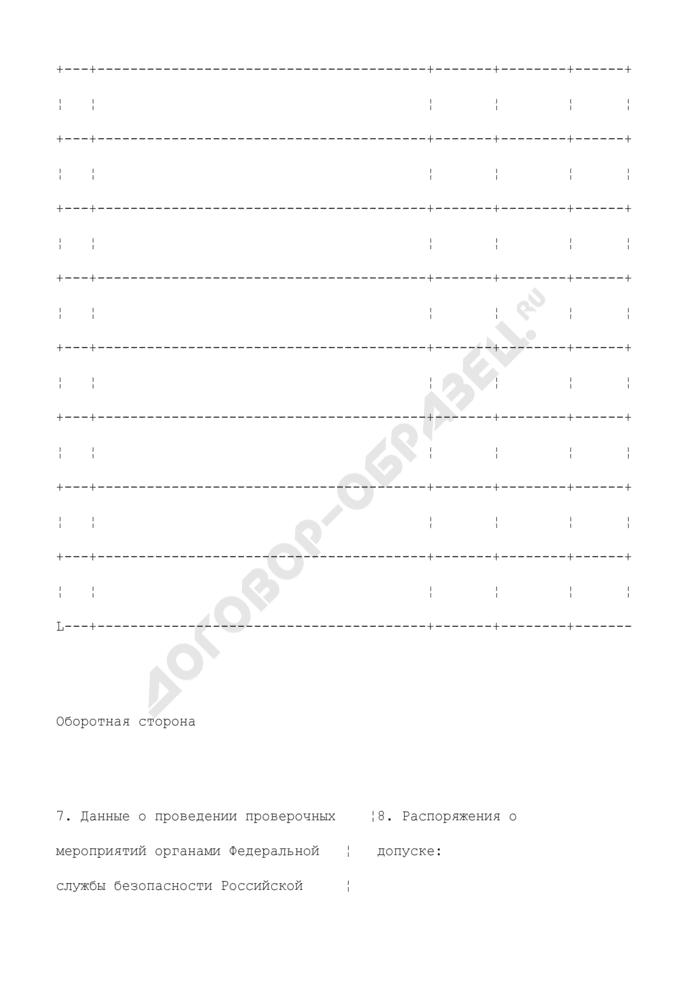Карточка (с последнего места работы). Форма N 3. Страница 3
