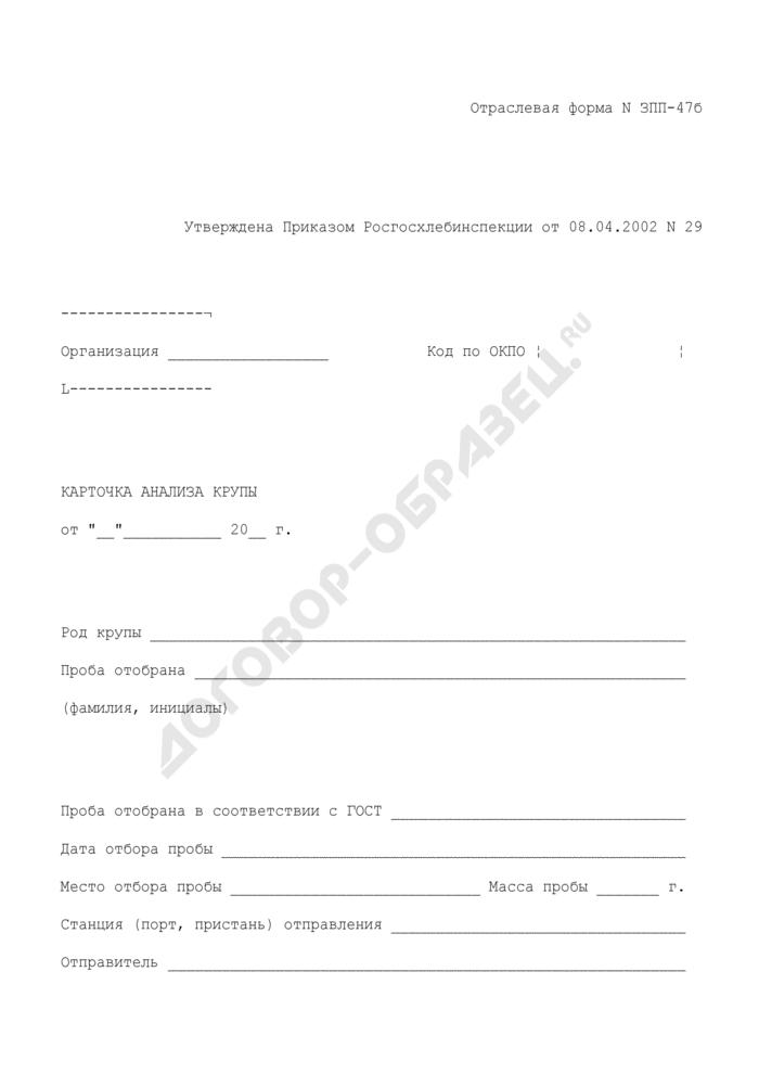 Карточка анализа крупы. Отраслевая форма N ЗПП-47б. Страница 1
