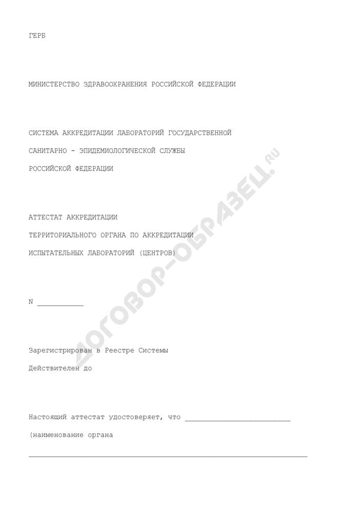 Аттестат аккредитации территориального органа по аккредитации испытательных лабораторий (центров). Страница 1