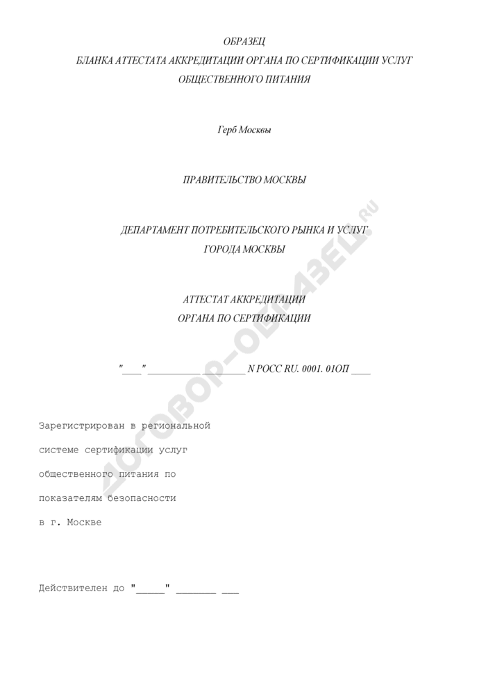Аттестат аккредитации органа по сертификации услуг общественного питания по показателям безопасности в городе Москве. Страница 1