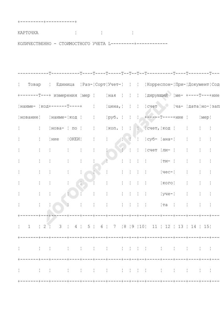 Карточка количественно-стоимостного учета (документация по учету торговых операций). Унифицированная форма N ТОРГ-28. Страница 2