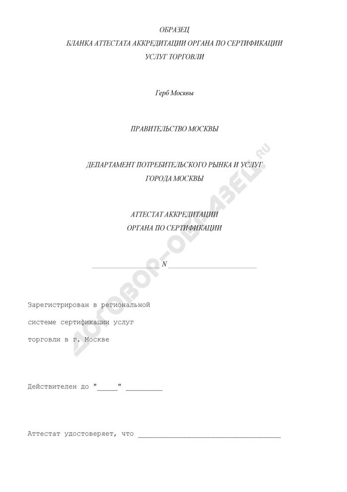 Аттестат аккредитации органа по сертификации услуг торговли в городе Москве. Страница 1