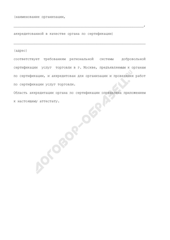Аттестат аккредитации органа по сертификации услуг торговли в городе Москве. Страница 2