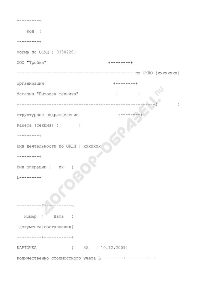 Карточка количественно-стоимостного учета. Унифицированная форма N ТОРГ-28 (пример заполнения). Страница 1