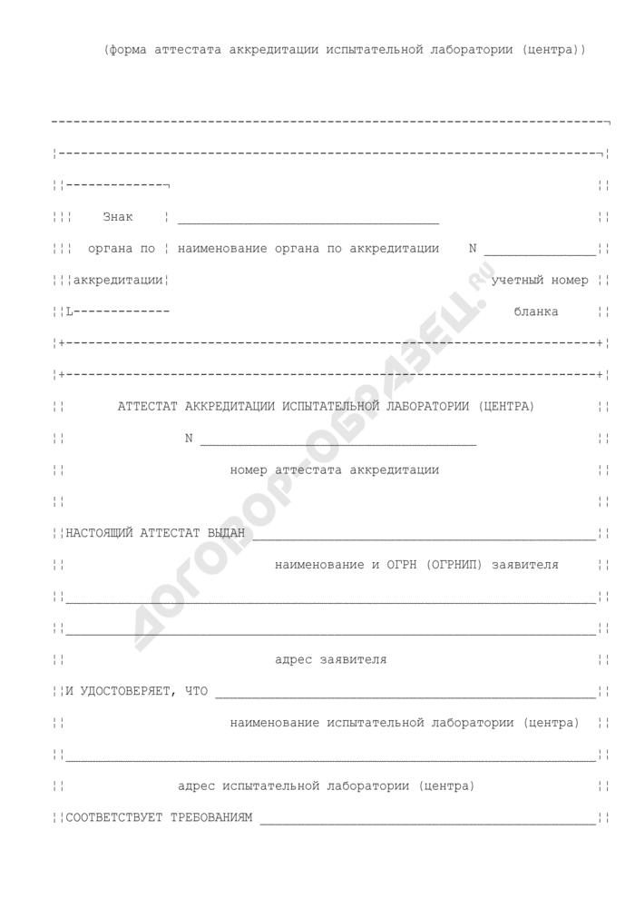 Аттестат аккредитации испытательной лаборатории (центра), выполняющей работы по подтверждению соответствия. Страница 1