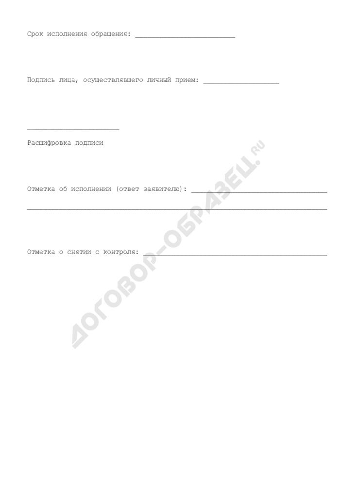 Карточка личного приема граждан в Федеральном агентстве специального строительства. Страница 2