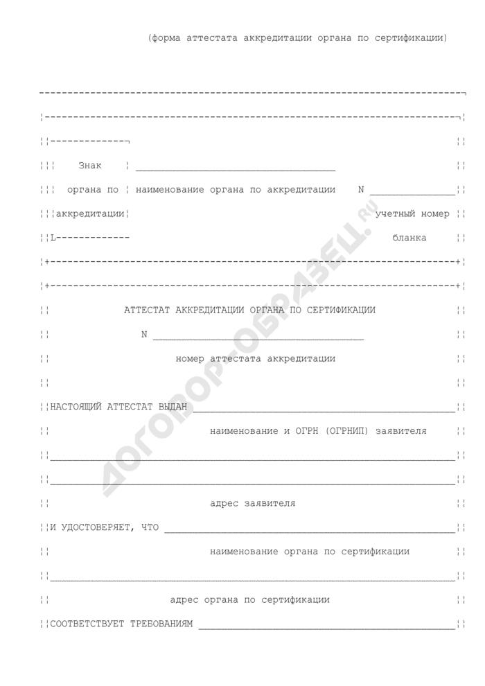 Аттестат аккредитации органа по сертификации, выполняющего работы по подтверждению соответствия. Страница 1