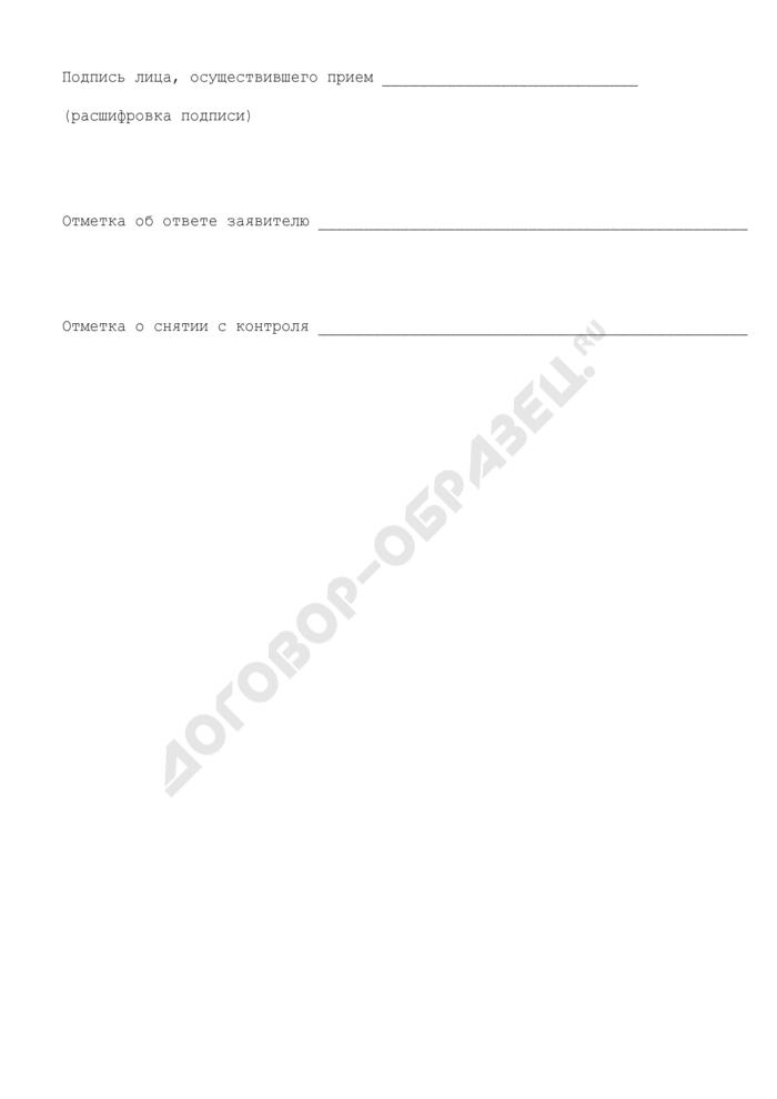 Карточка личного приема граждан в Россельхознадзоре (Управлении Россельхознадзора). Страница 2